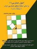 اصول حسابرسی(1) بر اساس استانداردهای حسابرسی ایران (ویرایش دوم)