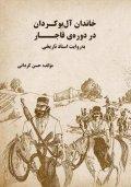 خاندان آل بوکردان در دوره قاجار (به روایت اسناد تاریخی)