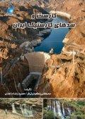 کارست و سدهای کارستیک ایران