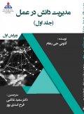 مدیریت دانش در عمل (جلد اول)