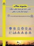 مجموعه مقالات (دومبن کنگره ملی توسعه مخازن شکافداربا رویکرد ازدیاد برداشت از مخازن)