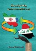 روابط ایران و عراق پس از سقوط صدام حسین