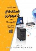 آموزش کاربردی شبکه های کامپیوتری