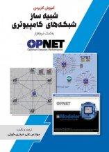 آموزش کاربردی شبیه ساز شبکه های کامپیوتری به کمک نرم افزار OPNET