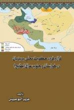 فراز و فرود حکومت محلی بریدیان در خوزستان و جنوب عراق(بطایح)
