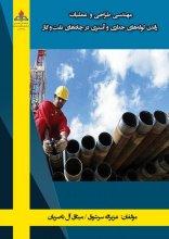 مهندسی طراحی و عملیات راندن لوله های جداری و آستری در چاه های نفت و گاز
