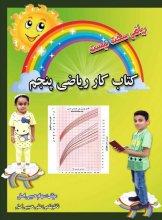 کتاب کار ریاضی پنجم